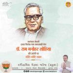 Dr. Ram Manohar Lohia jayanti