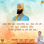 guru govind singh punyatithi