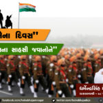 indain army day