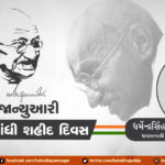 Gandhiji sahid divas