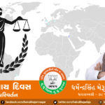 World Justice Day